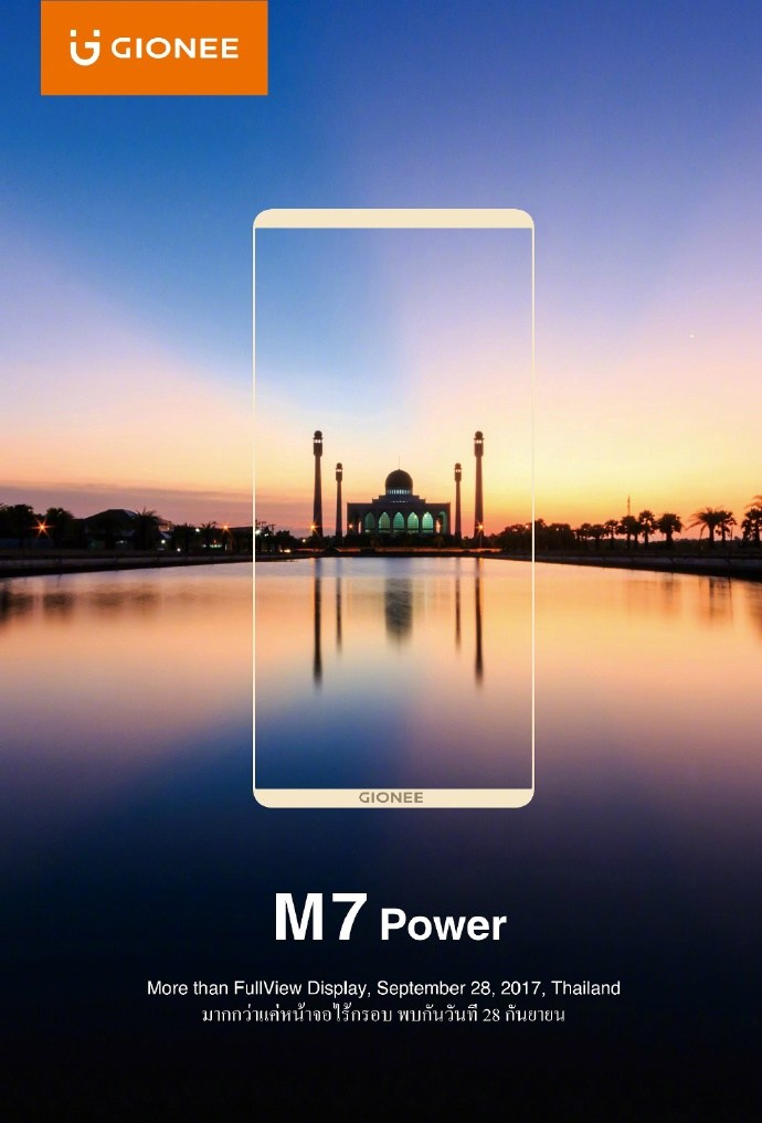 Gionee M7 Launched Date